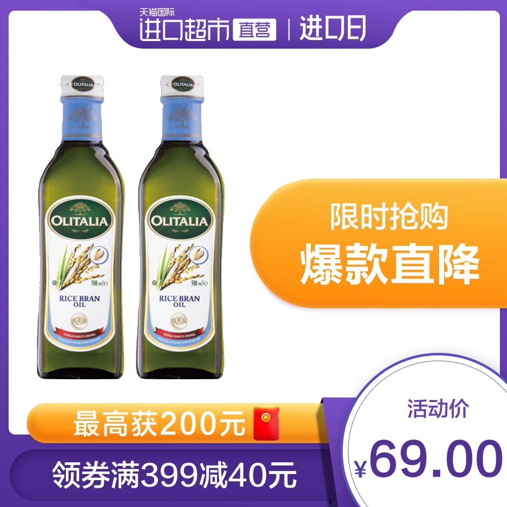 【直营】意大利olitalia奥尼v稻米米糠油500ml*2瓶稻米婴儿月子油