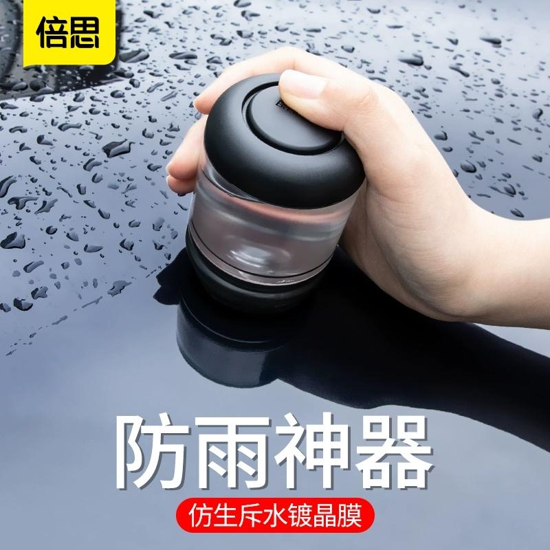 倍思汽车玻璃防雨剂挡风玻璃车窗后视镜镀膜驱水长效持久车载神器