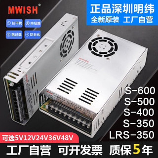 Shenzhen Mingwei LRS / NES / S-350 / 500-24V15A 20 switching power supply 220 to 12 volts 5 DC 48w