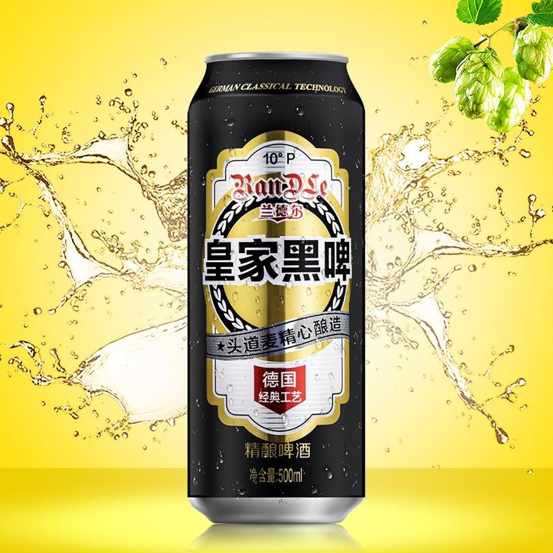 慕尼黑工艺黑啤500ml*24罐啤酒