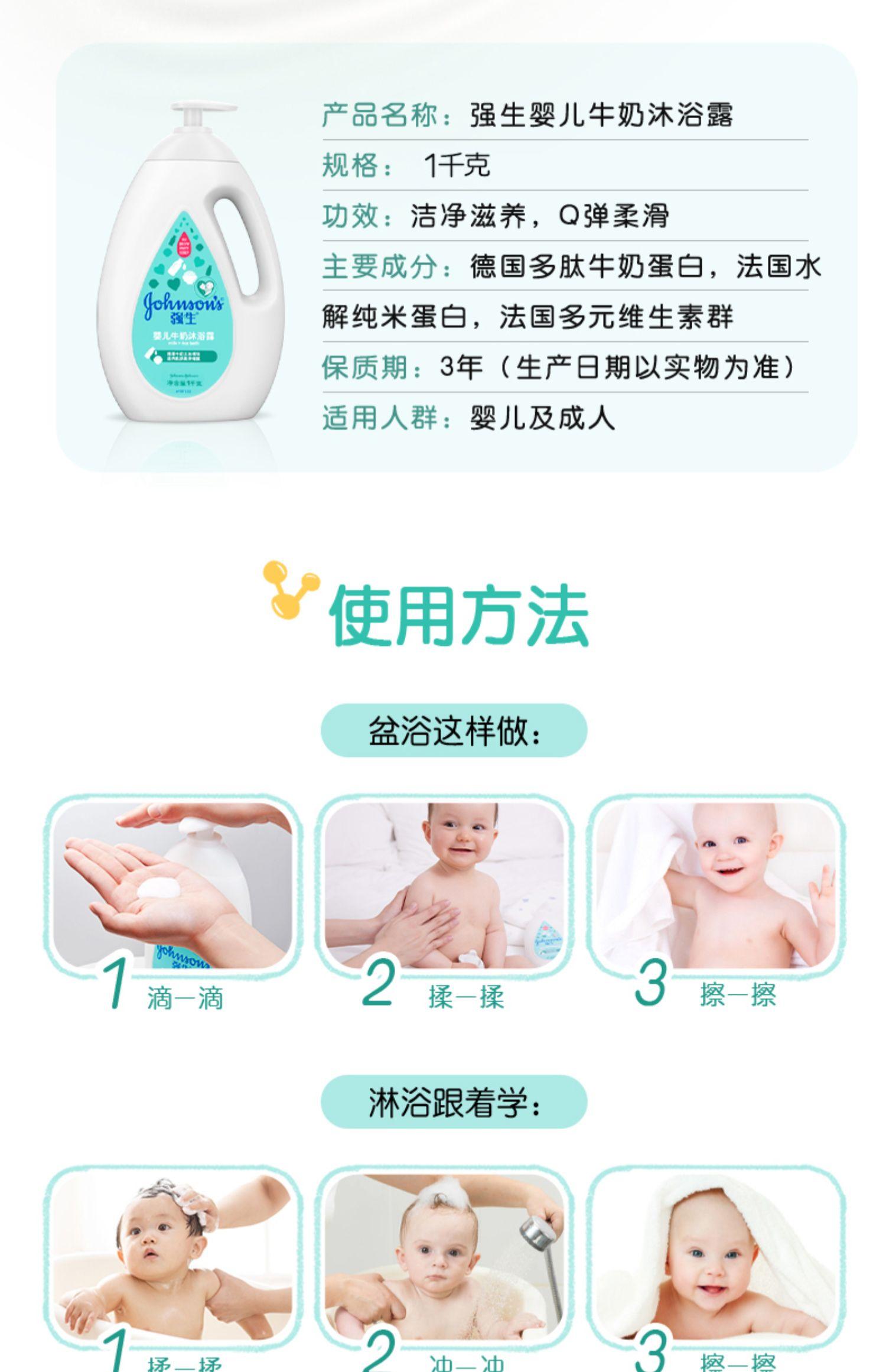 【拍两件】强生婴儿牛奶沐浴露1000ml