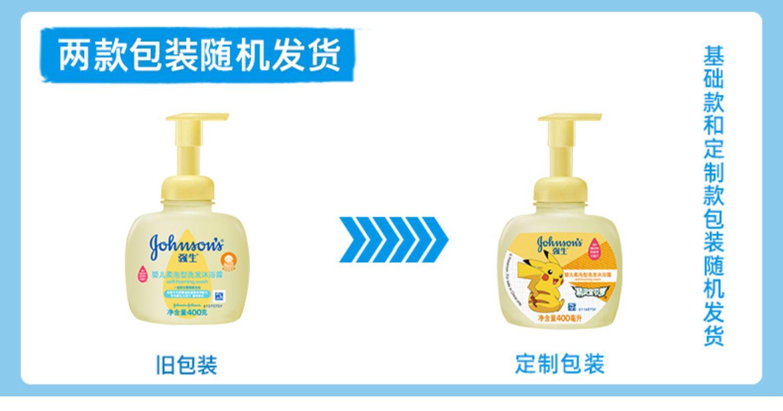 【拍2件】强生婴儿洗发沐浴二合一