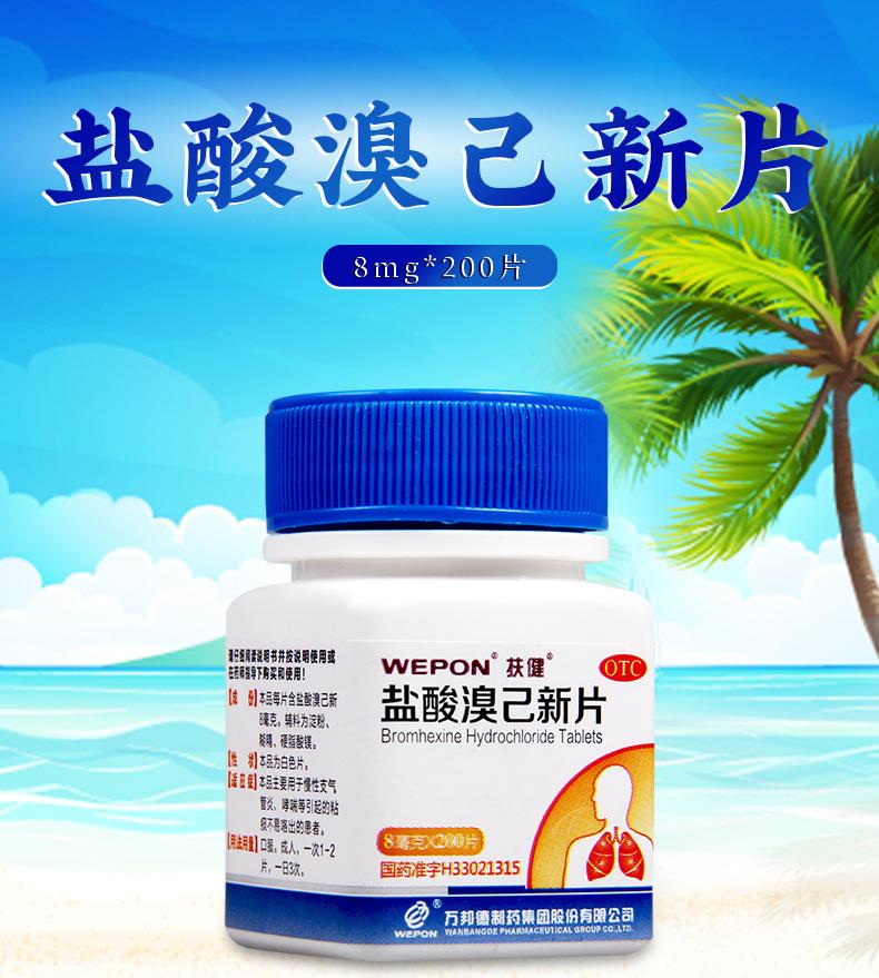 扶健盐酸溴己新片片用于慢性支气管炎哮喘详细照片