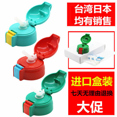 Japan / Taiwan Tiger Child Cup Accessories MBR-A06G / MBJ / MML-C06C Special Drug Cover Accessories