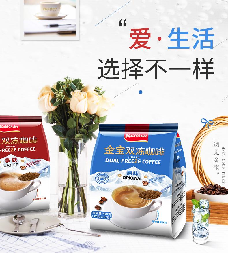 马来西亚产 金宝 双冻干咖啡粉 450g*2件 聚划算双重优惠折后¥24.8包邮(拍2件)2味自选