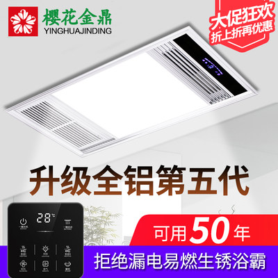 Sakura Jinding wind heating Yuba exhaust fan lighting integrated ceiling toilet bathroom heater