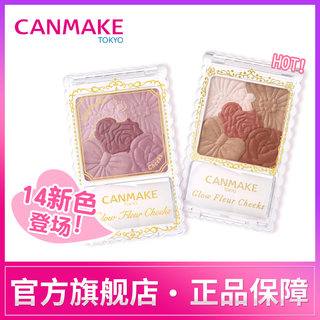 CANMAKE / Well Flower Petals Five Color Blush One Dish Nude Nature Japan Rouge Matte Pearlescent 05/14