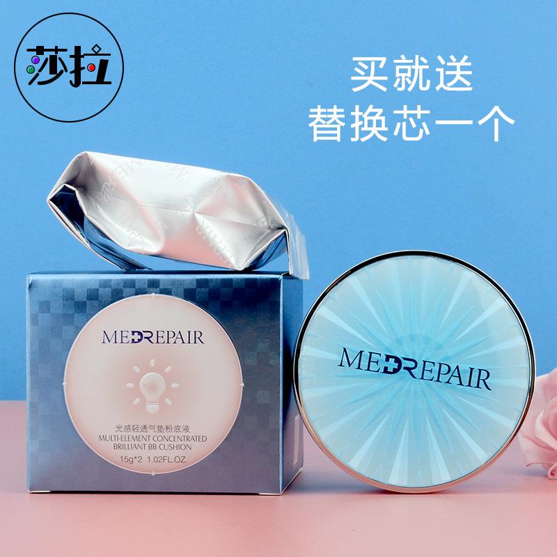 Mibeier air cushion dưỡng ẩm lâu dài Mibeer da khô dưỡng ẩm Mibeier màu nền dạng lỏng che khuyết điểm mạnh mẽ - Nền tảng chất lỏng / Stick Foundation