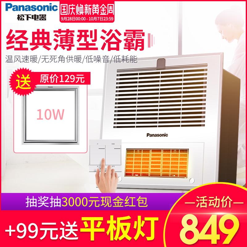 松下浴霸超薄風暖多功能集成吊頂浴室暖風機嵌入式三合一衛生間用