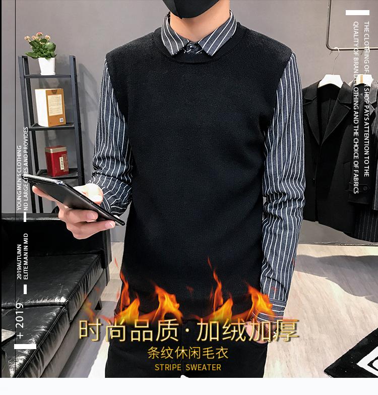青年套头加绒毛衣韩版修身假两件条纹打底衫 星座218-2 MY09 P85