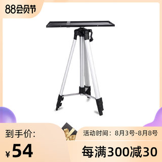 Movies macro telescopic universal projector mount floor tray projector tripod tripod head folding machine Desktop Projector Free punch holder projection aluminum
