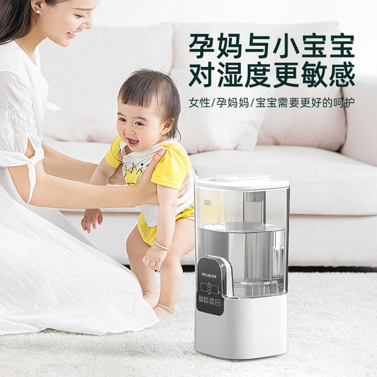Meiling humidifier home mute big spun amount bedroom air conditioning pregnant women small purification air spray