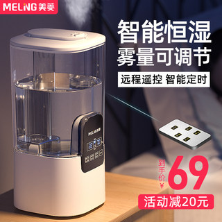 MeiLing humidifier home mute fog, bedroom air conditioning, pregnant women, baby, small clean air spray