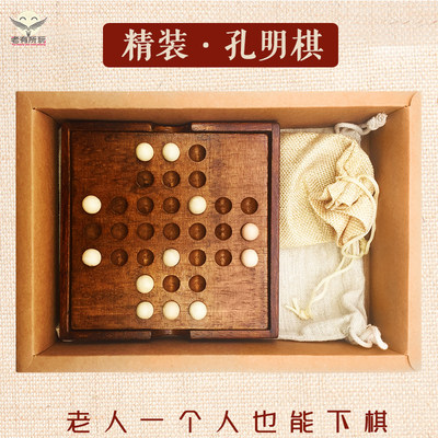 Independent Diamond Chess Kong Ming Chess Single Single Noble Chess Toys for the elderly to play puzzle games for the elderly