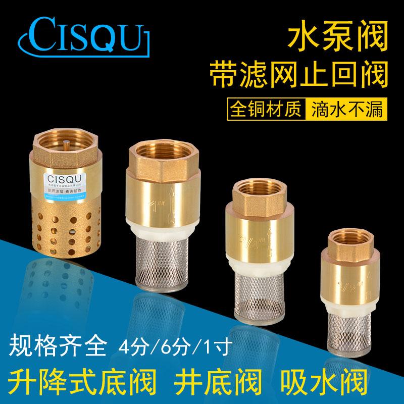 4/6 филиал 1 капля воды насос конец клапан все медь подводный однонаправленный клапан корзины с фильтром чистый только возвращение клапан насос машинально клапан монтаж