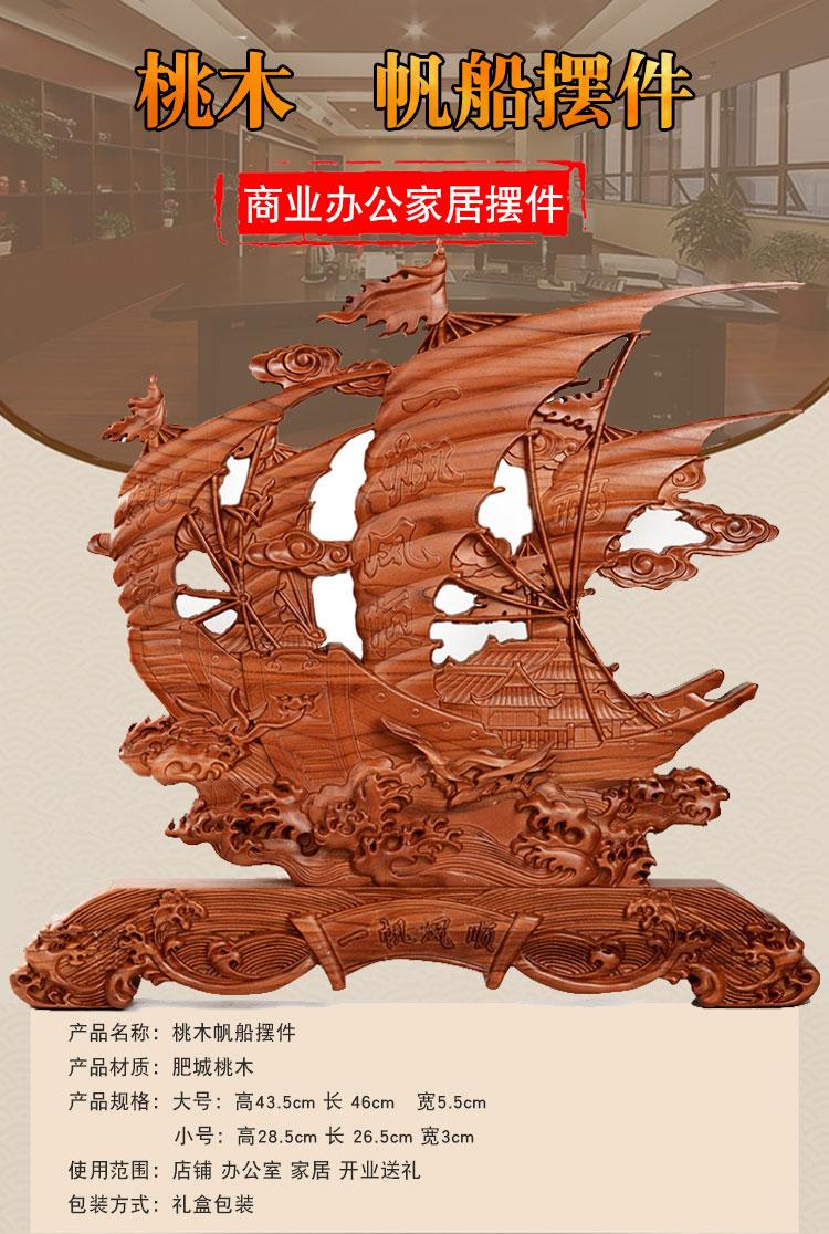 優品佛系☼桃木木雕雕刻一帆風順帆船擺件工藝禮品商業客廳辦公室擺設