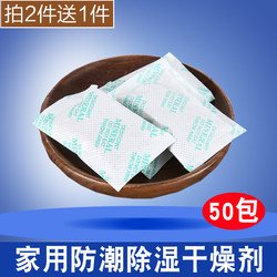 Desiccant Moisture Resistant Wardrobe 50 sachets Clothes Quilt Shoes Dehumidification Anti-mold Bag Camera Indoor Storage Box