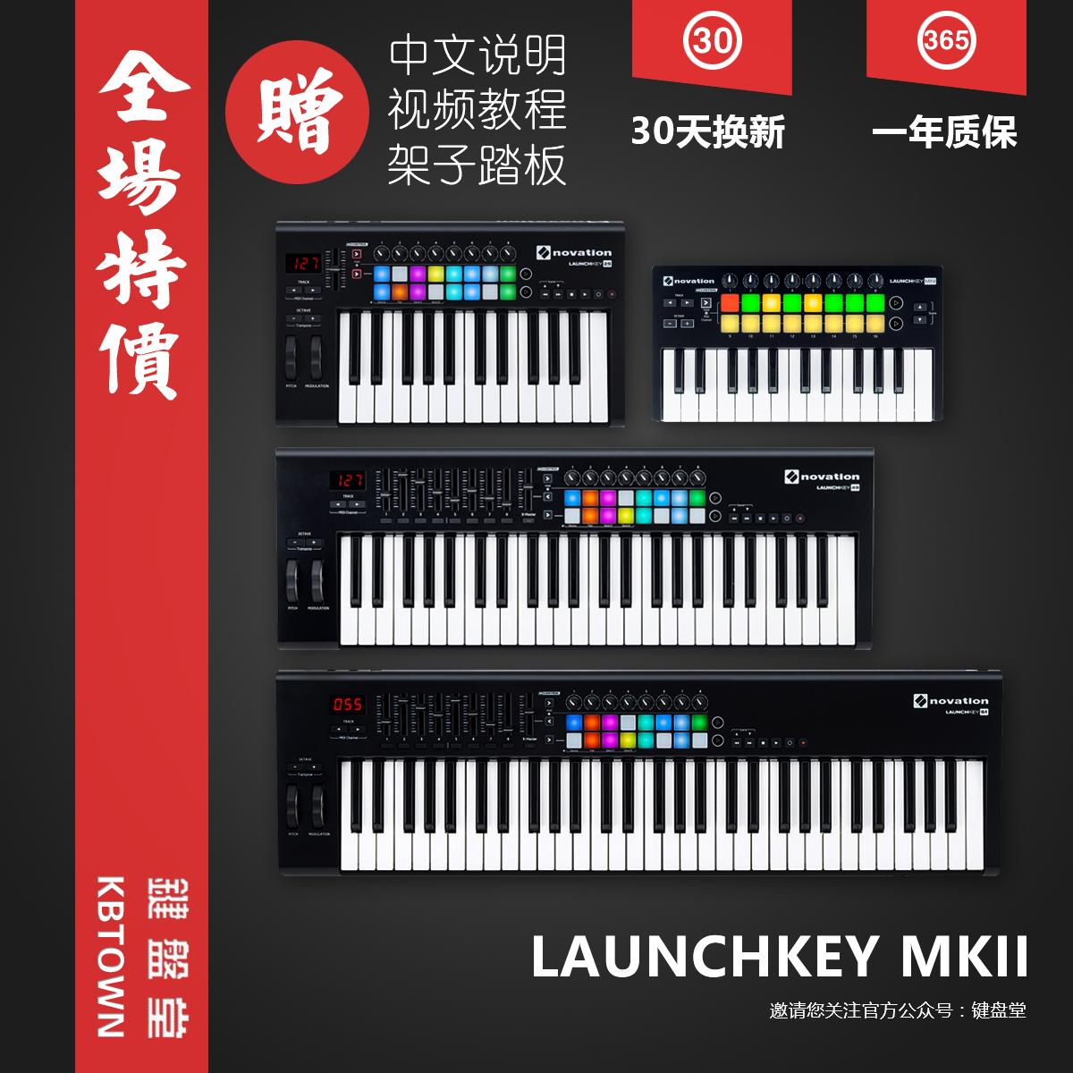 【Зал клавиатуры】 в подарок полка в подарок Шаг NOVATION LAUNCHKEY 61 49 25 MINI MK2 MKII