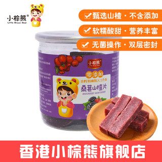 Hong Kong small brown bear baby children's snacks soft fat and sweet artificial additional hawthorn smell mulberry hawthorn strip