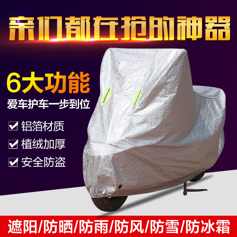 Emma Yadi pedal Treasure Island Turtle King turtle King electric car motorcycle cover car cover rain sunscreen