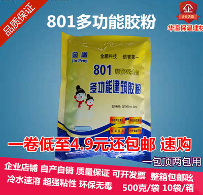 Polypropylene cement anti-crack waterproof rubber powder Multifunctional building quick sol powder Polypropylene polyester rubber powder 801 901 rubber powder