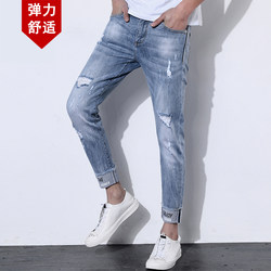 Autumn light-colored ripped jeans men's cuffed ninth pants with rotten feet edge fashion brand slim stretch fashion foot pants trend