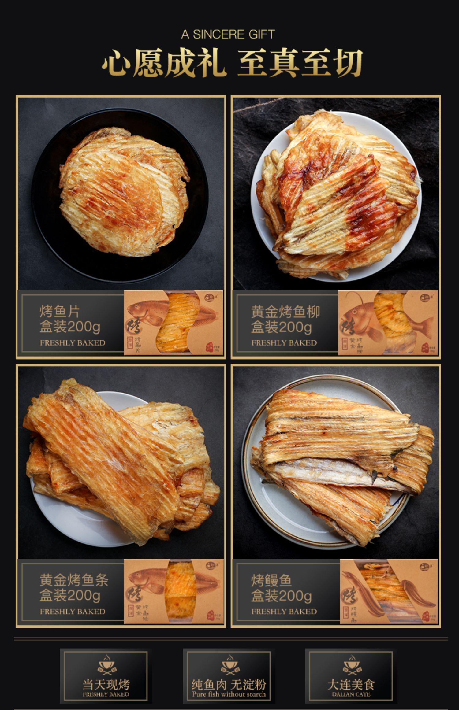 珍洋烤鱼片珍享海鲜礼盒节日4盒大连特产干货零食大礼包鱼片干商品详情图