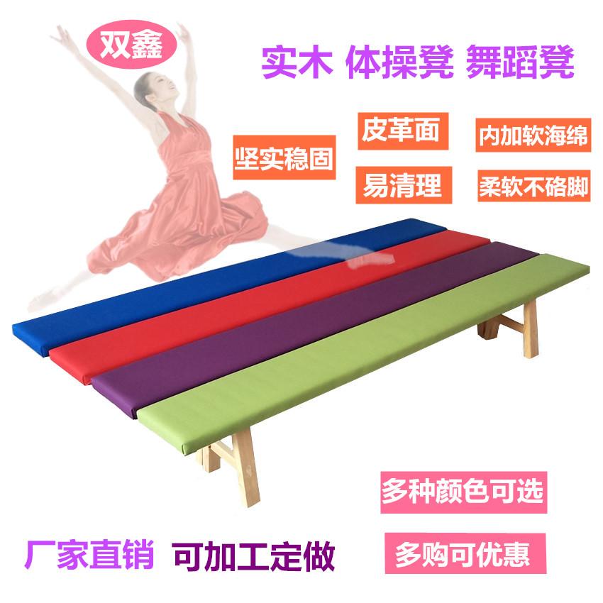 Гимнастика скамейка танец стул качество практика баланс стул потребление ноги стул подлинной сплошной древесины длина ноги панель Прямой стул