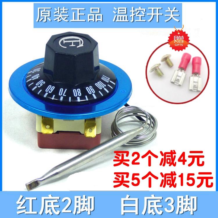 包邮 开水器温控开关烤箱温度控制器 油炸锅旋钮温控可调式温控器