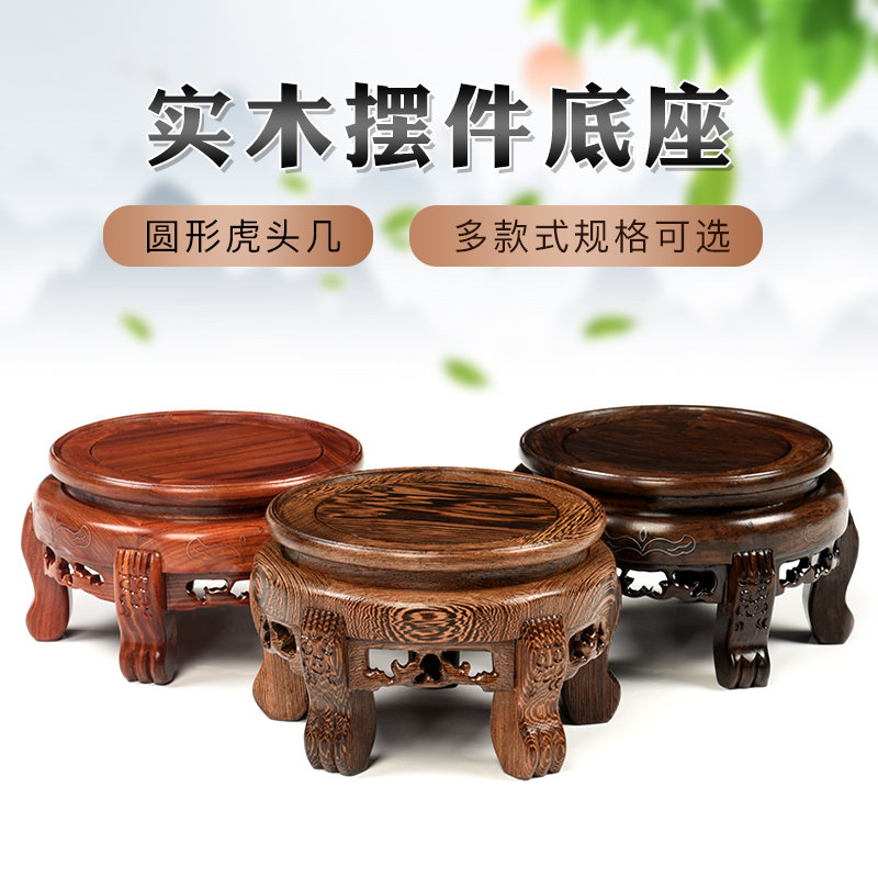 红木圆形鱼缸奇石头花瓶盆景茶壶雕刻底座摆件鸡翅实木小花架几托