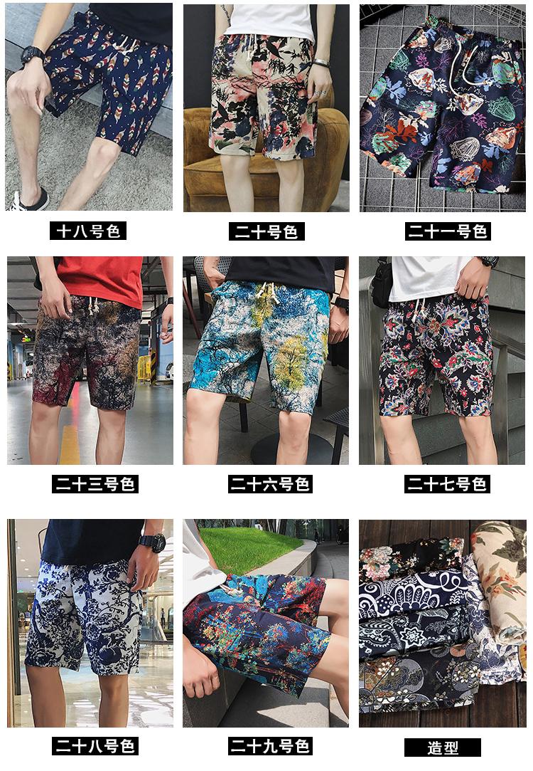 K67 爆款依旧夏季热卖韩版男士花短裤沙滩五分休闲裤男 特P15