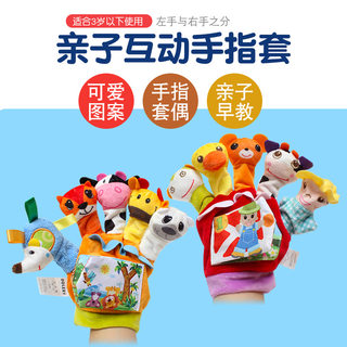DOLERY baby cartoon animal finger set doll with cloth book ringing paper early education parent-child interaction set of hand toys