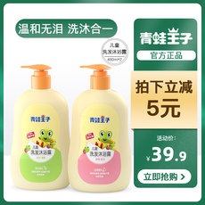 Frog Prince children's shampoo & Body Wash two in one authentic Baby Wash & care products baby bath milk