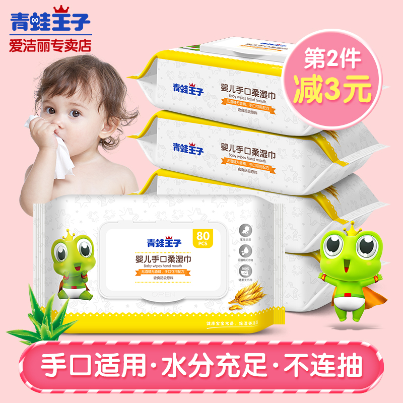 Frog Prince baby wipes with cover wholesale 80 pumping 100 newborn baby hand hand fart special wet wipes