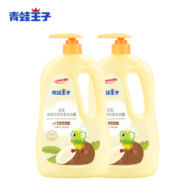 青蛙王子儿童洗发水沐浴露液二合一正品婴幼儿洗护用品宝宝沐浴乳