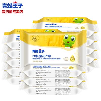 青蛙王子BB抗菌洗衣皂120g*10块