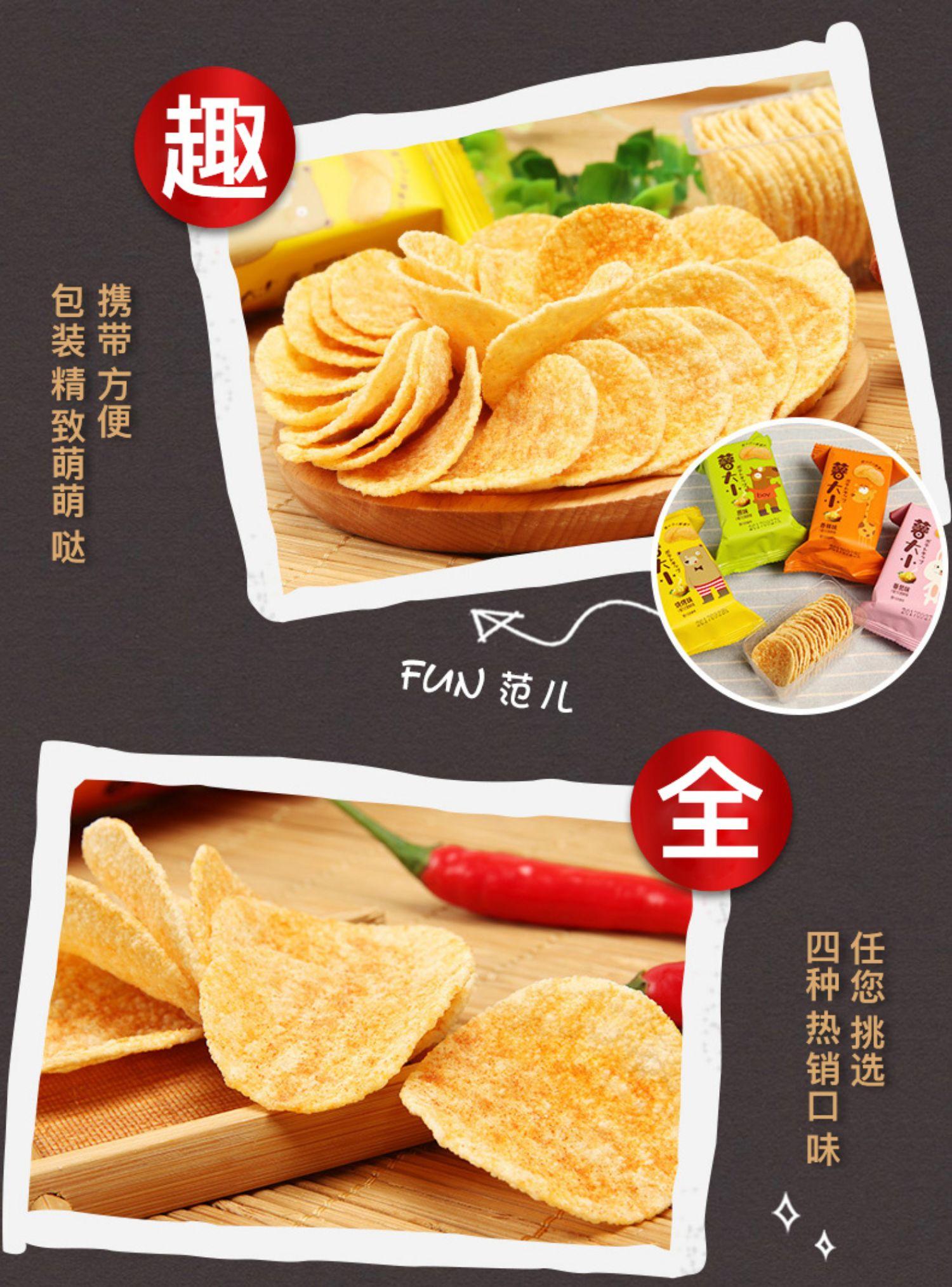 【阿婆家的】薯片小吃零食大礼包8包5