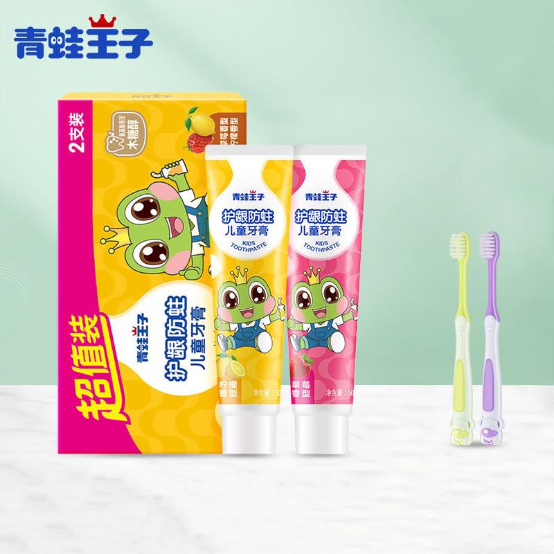 【青蛙王子】果味水晶牙膏2只+2只牙刷