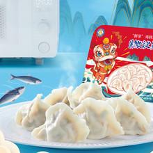 【福迪宝】微波速食手工鲅鱼水饺2盒