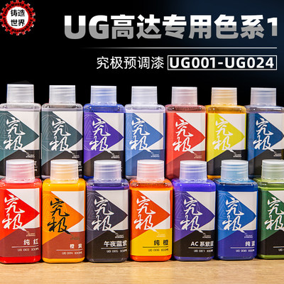 Casting world's ultimate pre-adjusted paint, no dilution UG Gundam special color system military model spraying colored oily paint