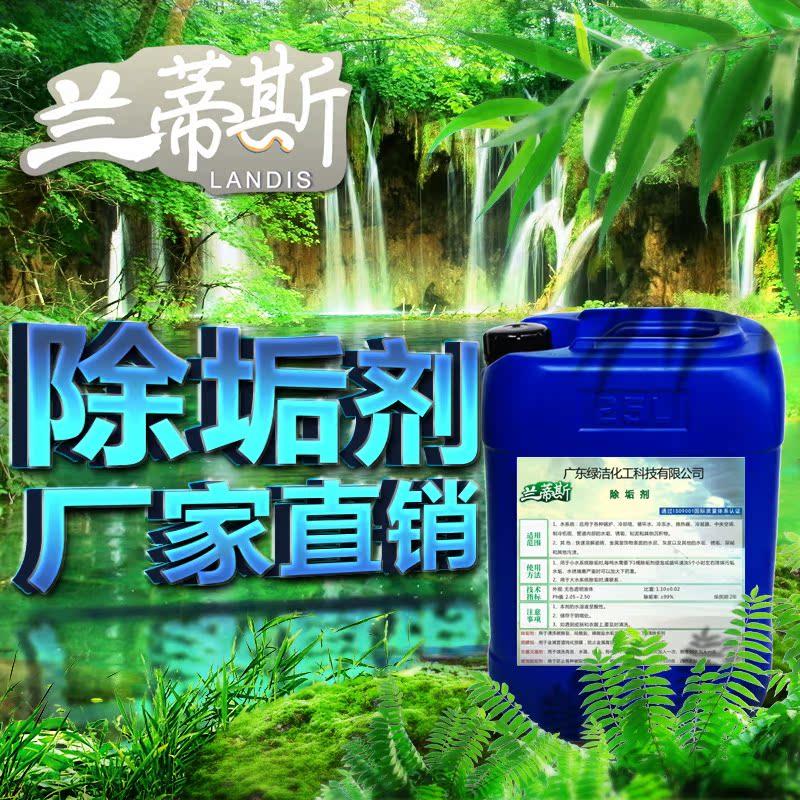 除垢剂 加湿器水垢 中央空调管道清洁剂 太阳能热水器水垢清除剂