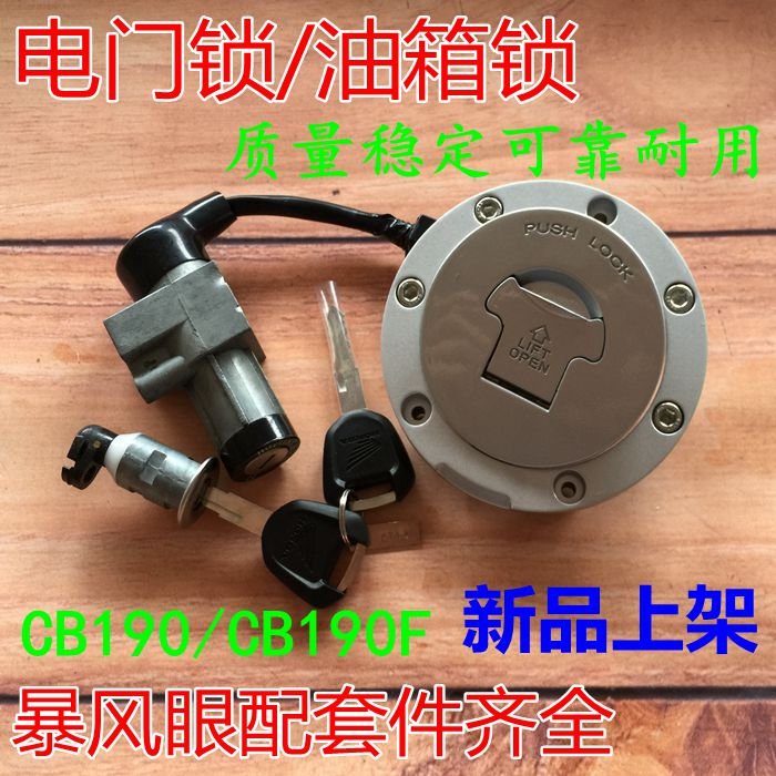 Storm eye CB190R set lock motorcycle CBF190R ignition lock faucet ...