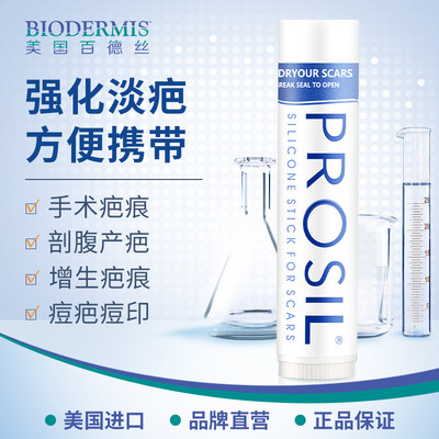 Paidesi Scar Cream to remove scars, melanin precipitation to remove scars, surgical scar hyperplasia, raised scars, fade scar paste