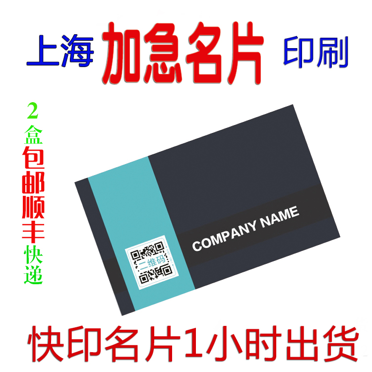 Usd 911 business card expedited production of the shanghai business card expedited production of the shanghai business cards rush same day fast printing business cards colourmoves