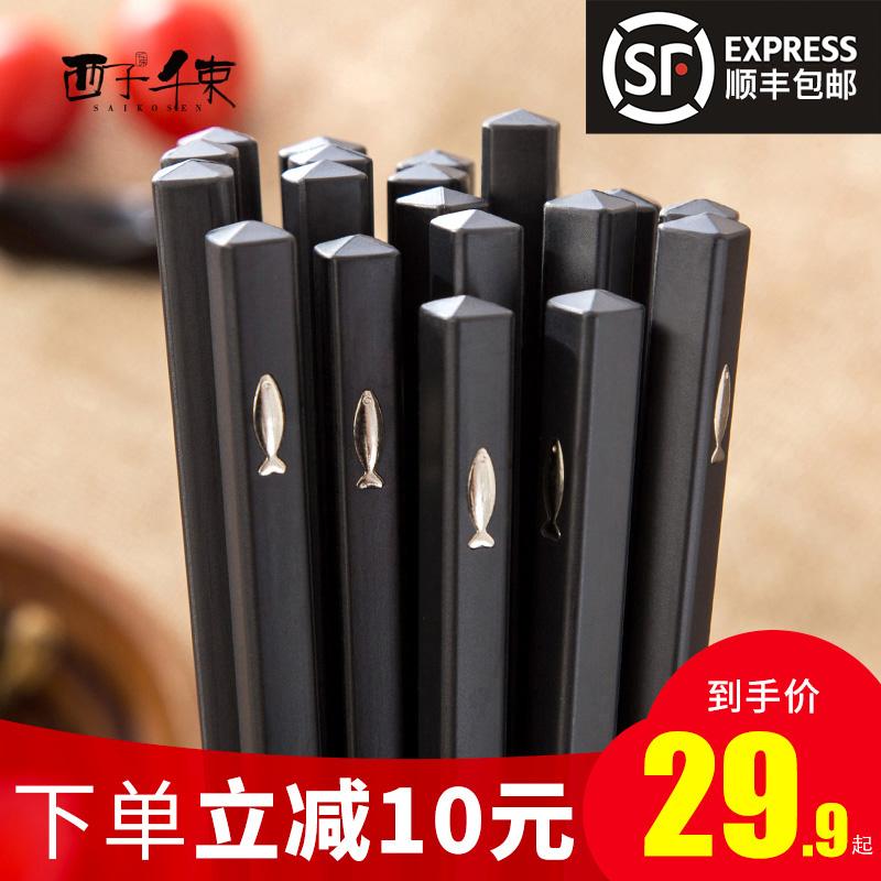 合金千束不发霉实木家庭筷子套装不锈非西子防滑筷子家用筷10双装