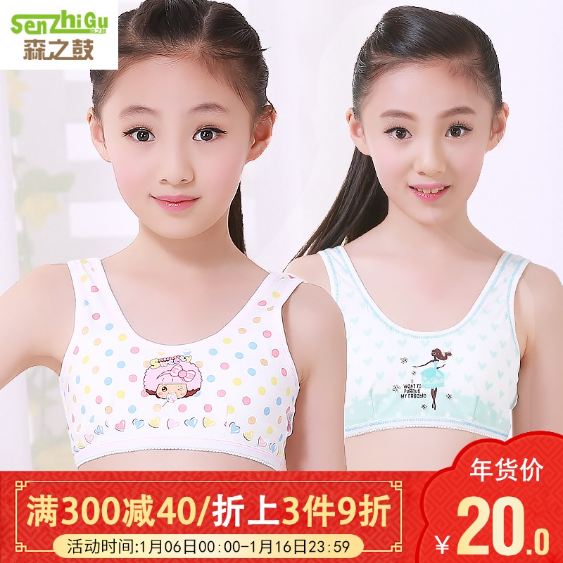 Girls underwear small vest development students bottoming Big children cotton children first stage girls 9-12 years old thin