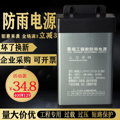 LED rainproof power supply 400W12V33A switch power DC LED luminous light box transformer power supply