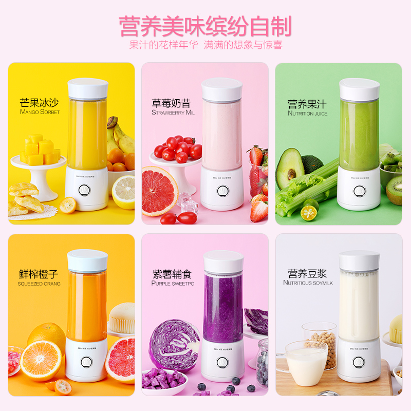 Michael Cool M9 portable juicer home fruit small electric juice cup charging mini fried fruit juice machine
