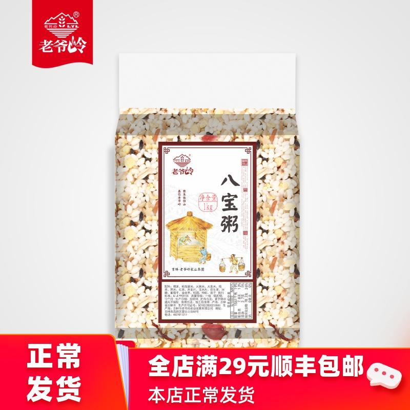老爷岭推荐五谷杂粮组合营养早餐养生粥粗粮真空包装八宝粥1kg
