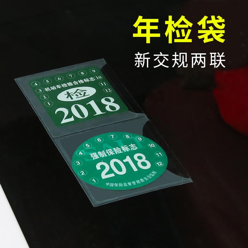 Автомобильная инспекция стандартный Zhifei нестатические наклейки ежегодное страхование страхового страхования стандартный Ч наклейки ежегодных сумок наклейки инспекции наклейки сокровища стекла